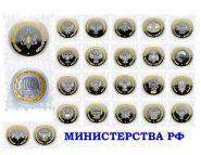 Набор 10 рублей 23шт. Серия МИНИСТЕРСТВА РФ (лазерная гравировка)