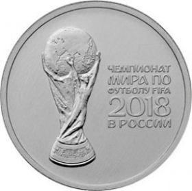 Чемпионат мира по футболу 2018 года 25 рублей Россия 2017