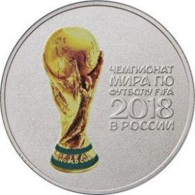 Чемпионат мира по футболу 2018 года 25 рублей Россия 2017 в специальном исполнении (цветная)