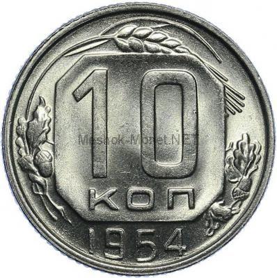 10 копеек 1954 года