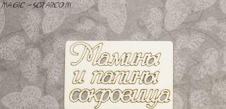 """Чипборд """"Мамины и папины сокровища"""""""