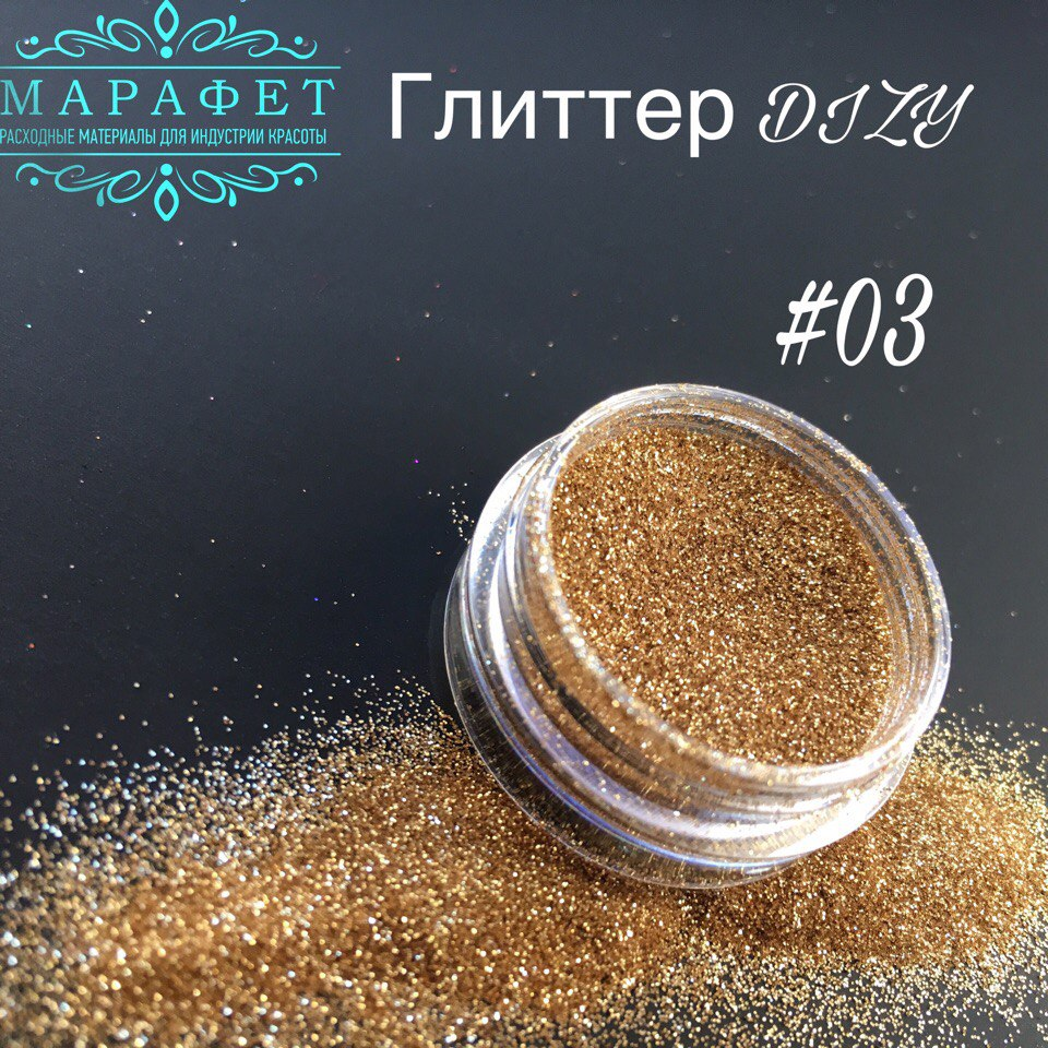 Глиттер DIZY ПЫЛЬ №03 в банке 2,5гр