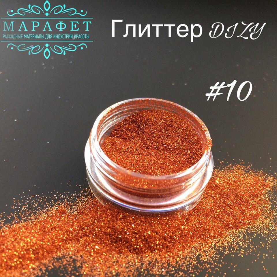 Глиттер DIZY ПЫЛЬ №10 в банке 2,5гр
