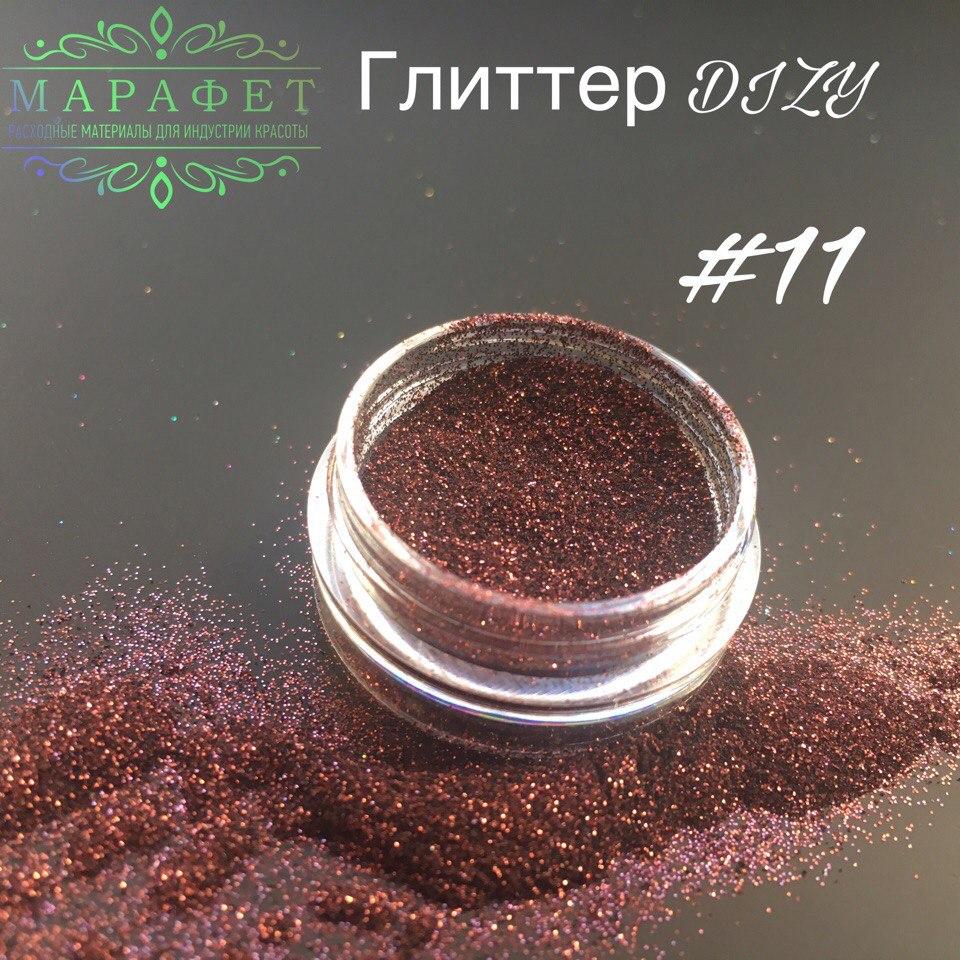 Глиттер DIZY ПЫЛЬ №11 в банке 2,5гр