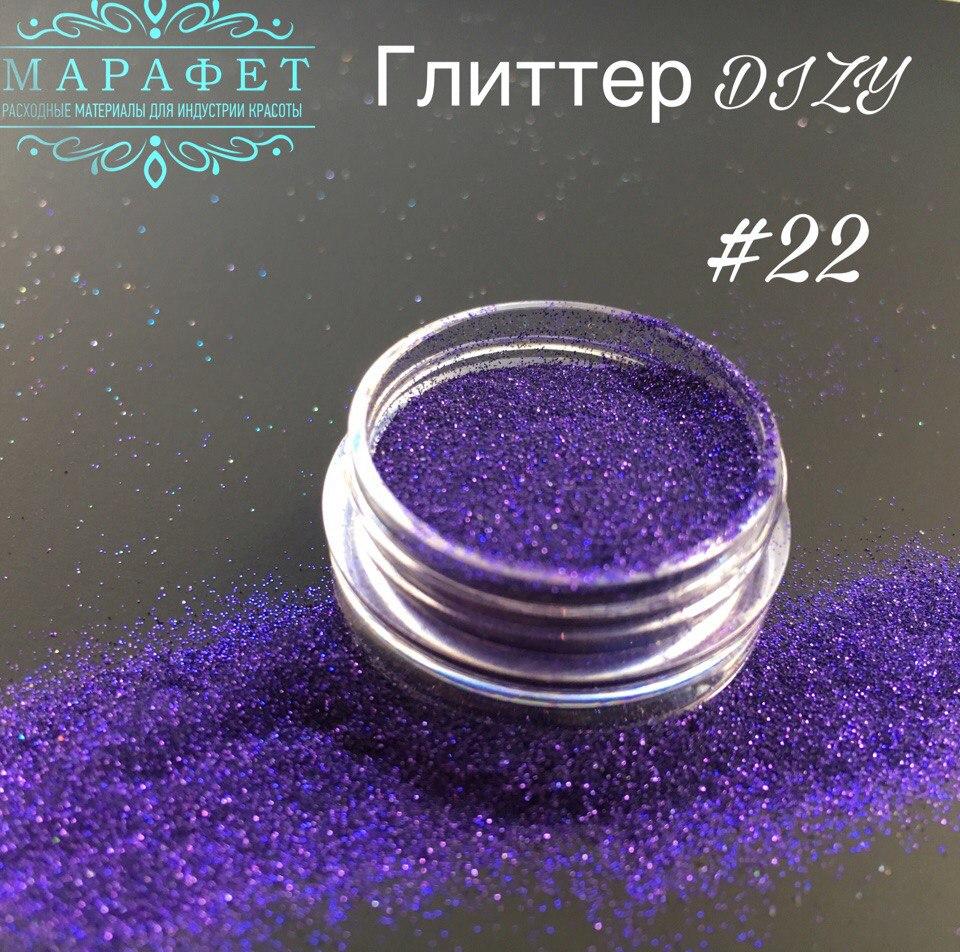 Глиттер DIZY ПЫЛЬ №22 в банке 2,5гр