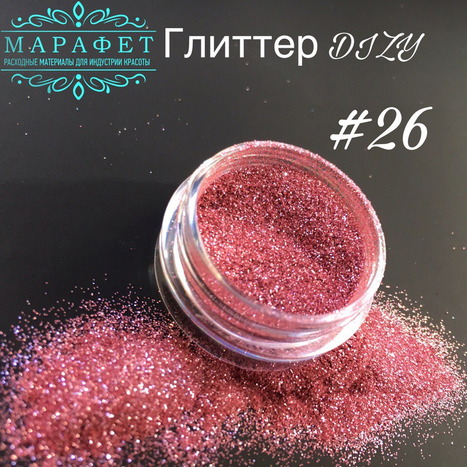 Глиттер DIZY ПЫЛЬ №26 в банке 2,5гр