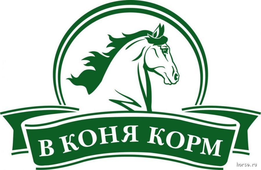 """Сено гранулированное """"В коня корм"""" 25 кг"""