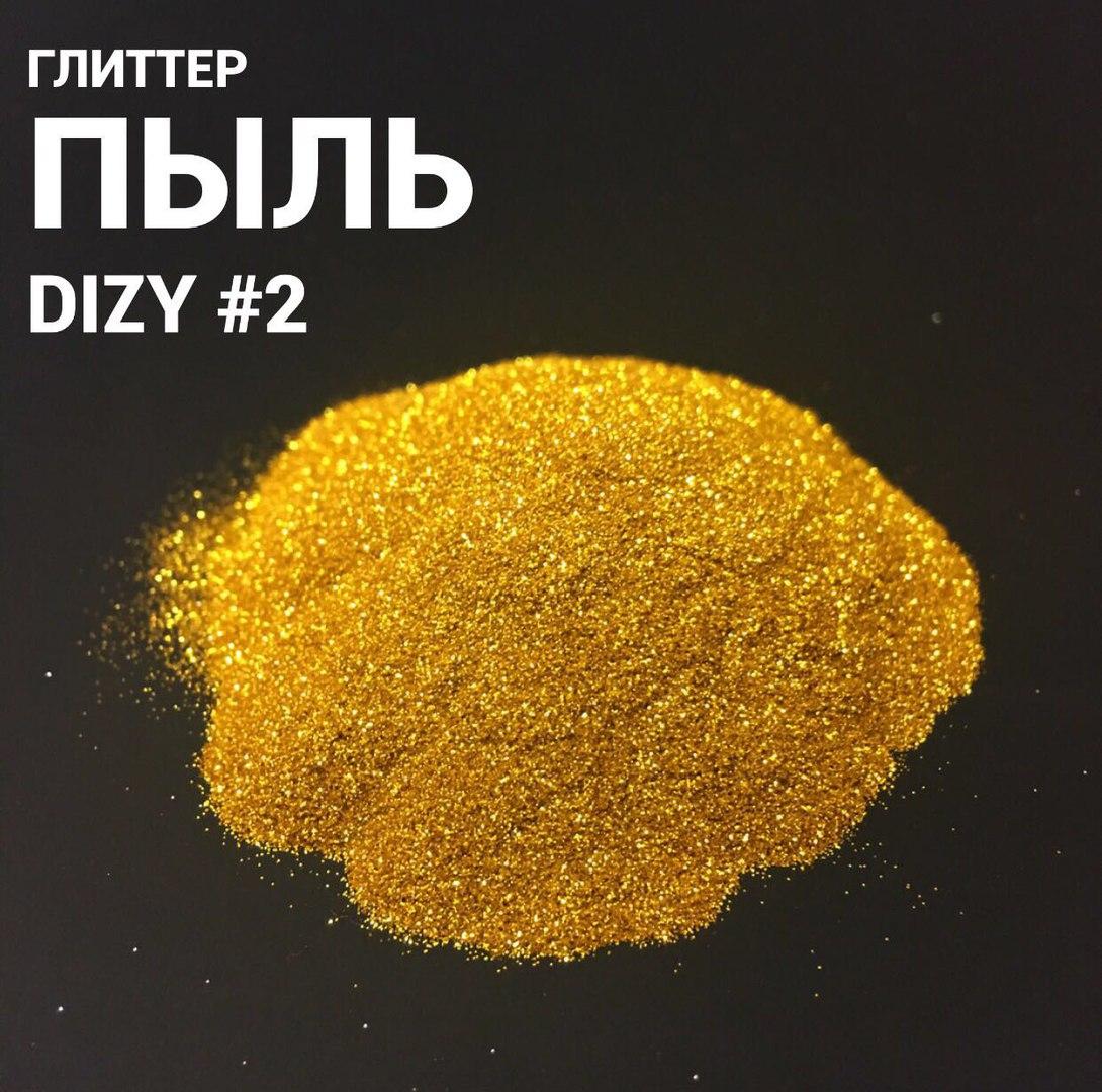 Глиттер DIZY Пыль №02 пакет 100гр