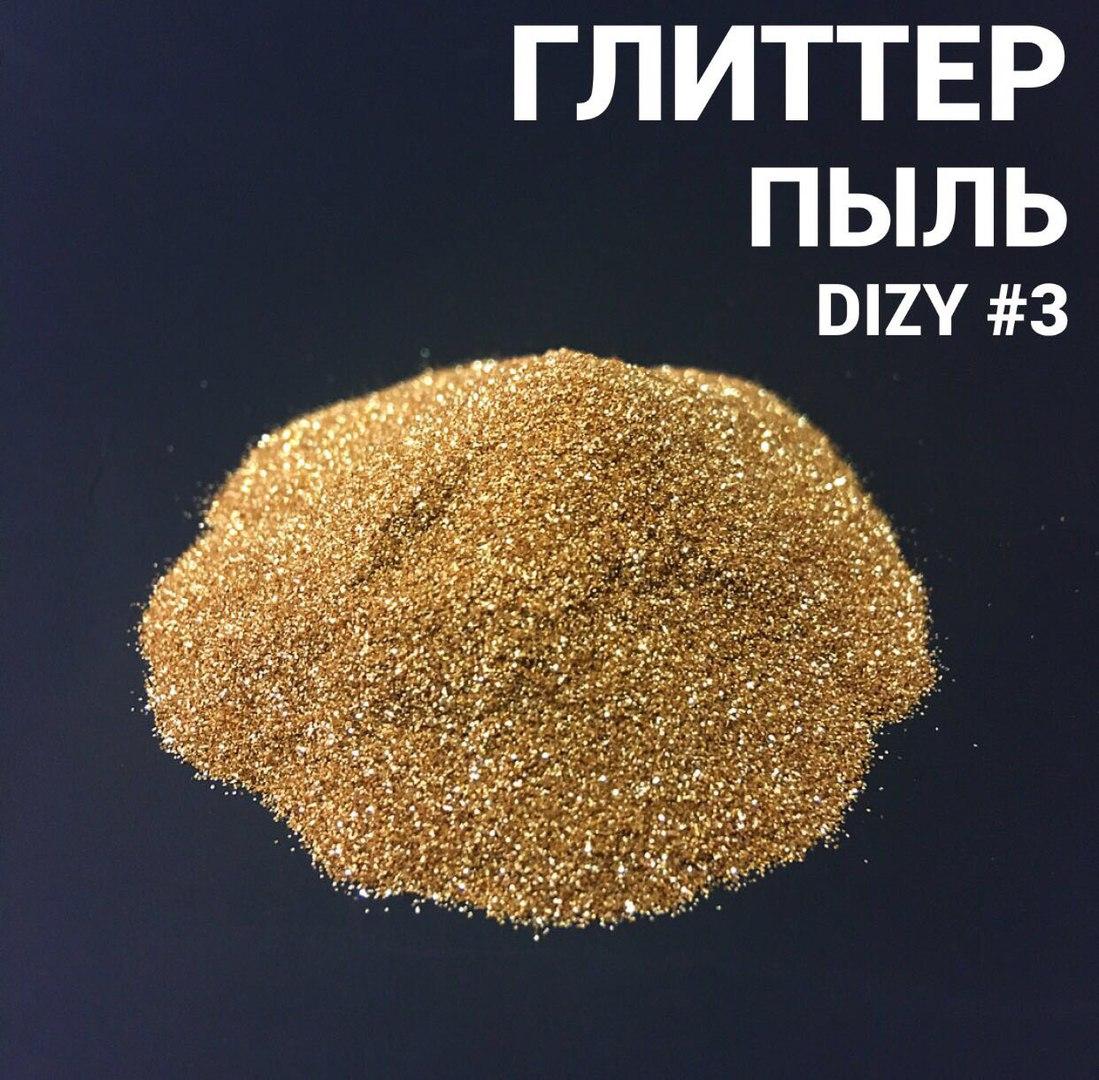 Глиттер DIZY Пыль №03 пакет 100гр