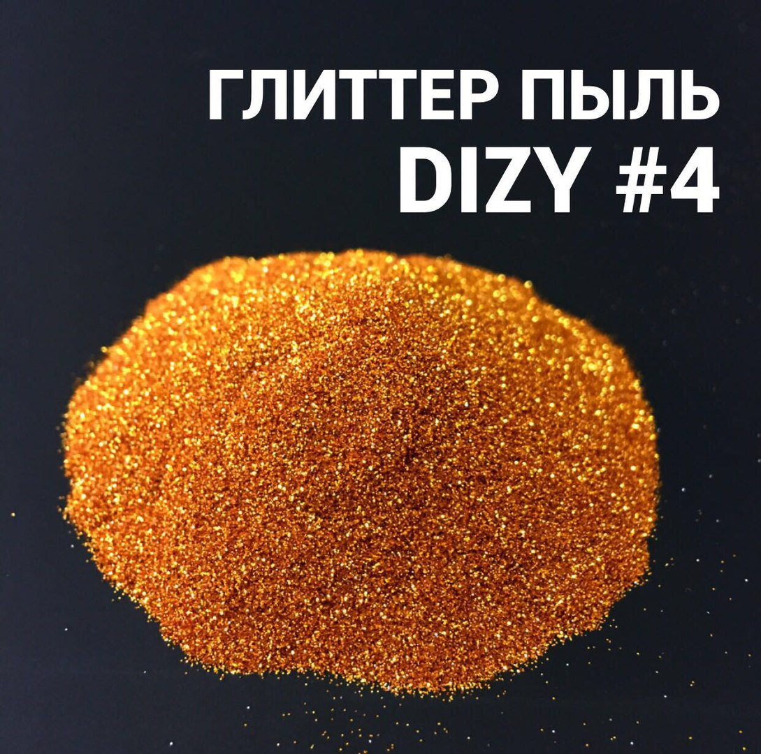 Глиттер DIZY Пыль №04 пакет 100гр
