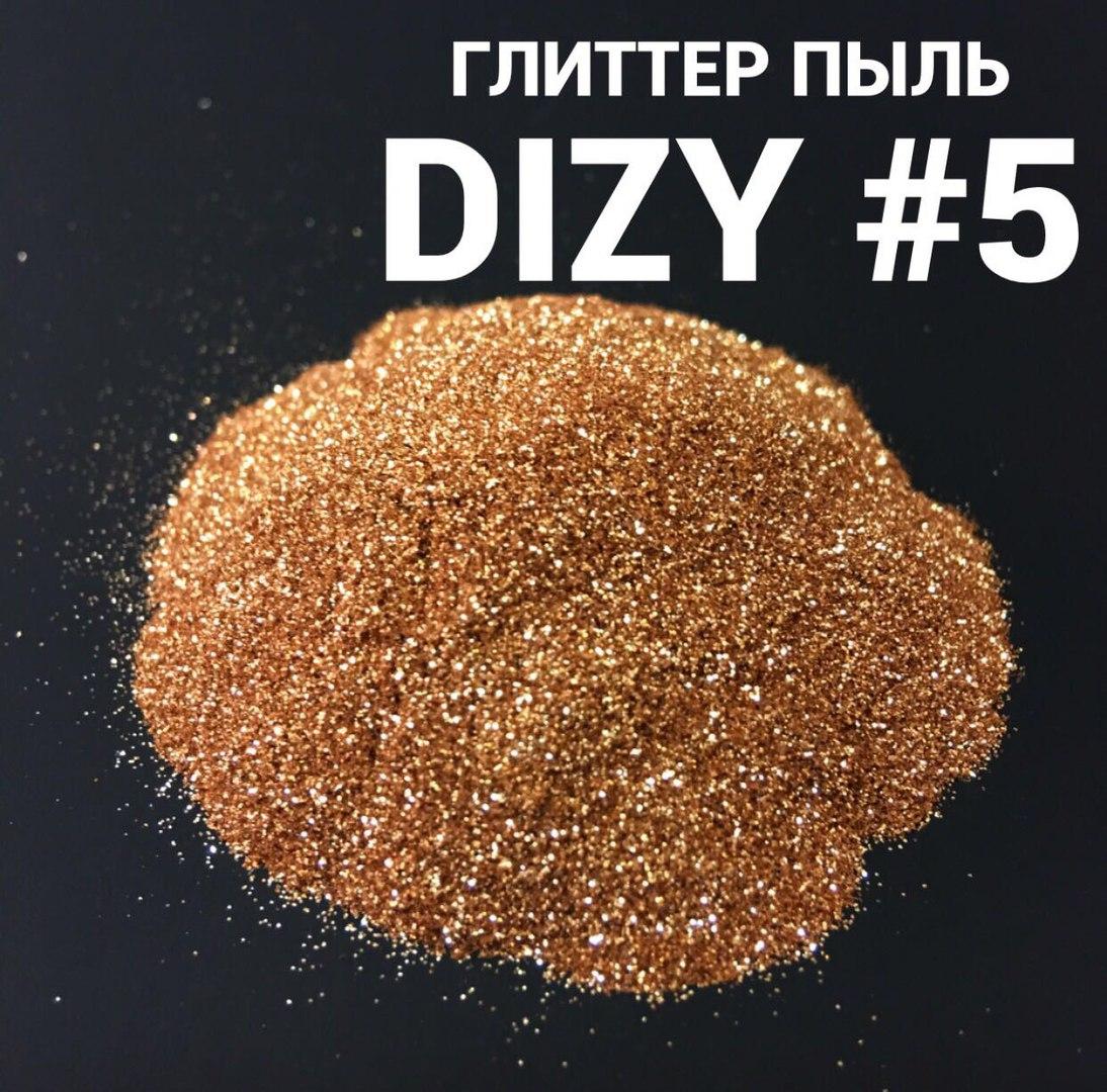 Глиттер DIZY Пыль №05 пакет 100гр