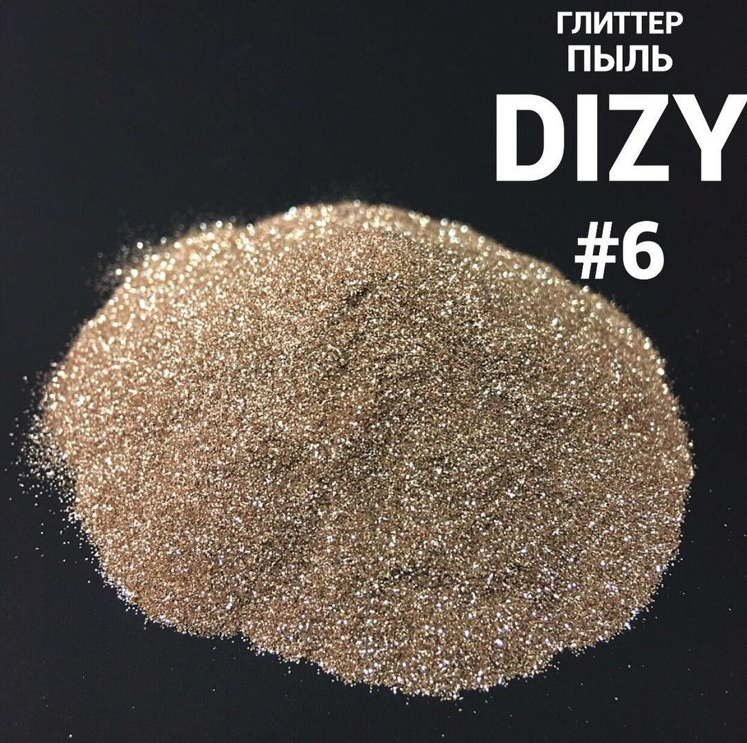 Глиттер DIZY Пыль №06 пакет 100гр