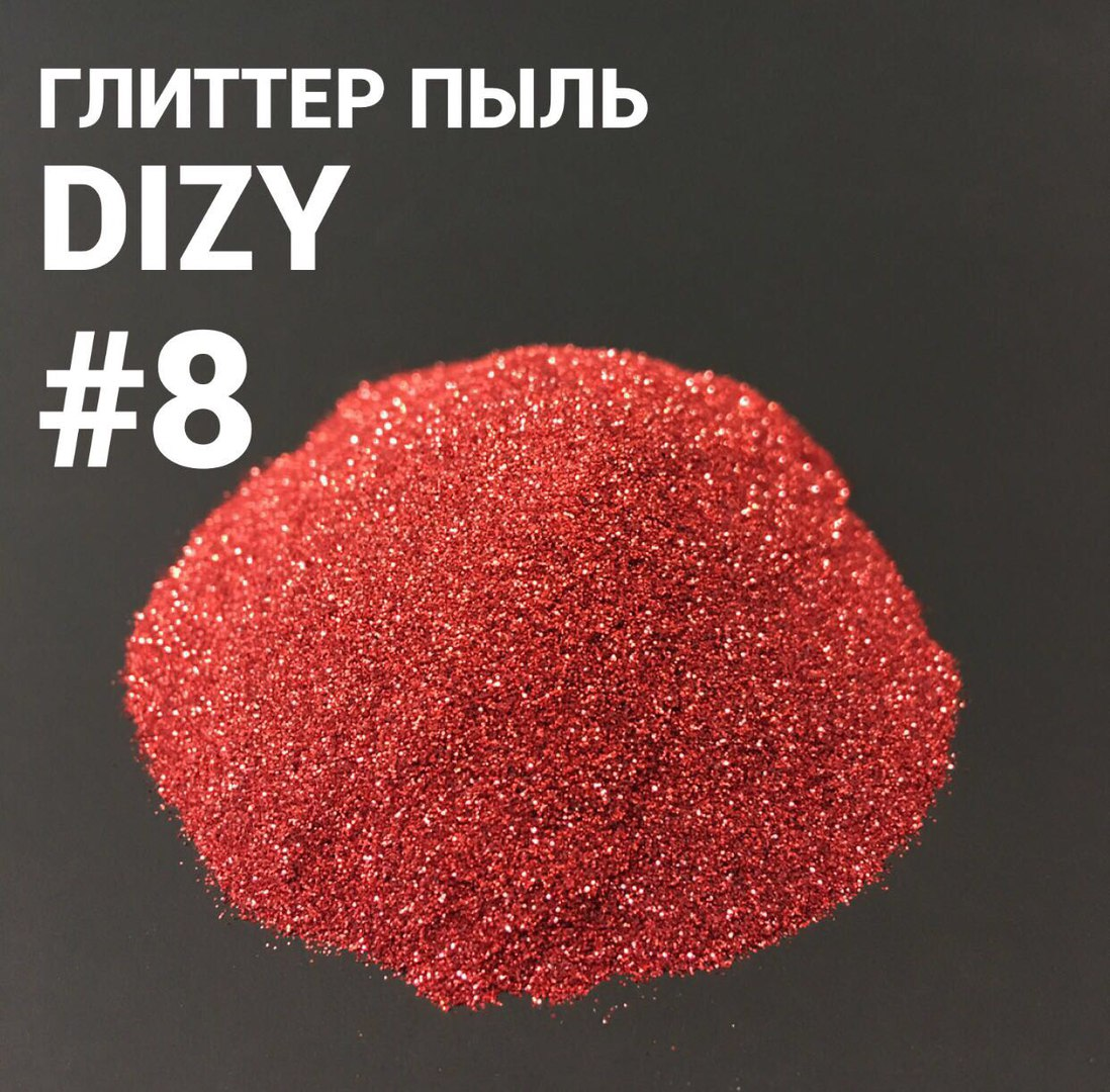Глиттер DIZY Пыль №08 пакет 100гр