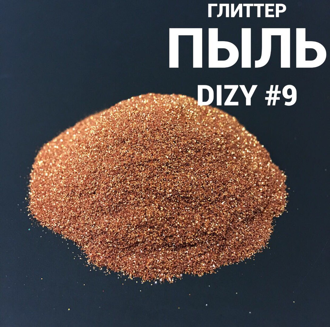 Глиттер DIZY Пыль №09 пакет 100гр