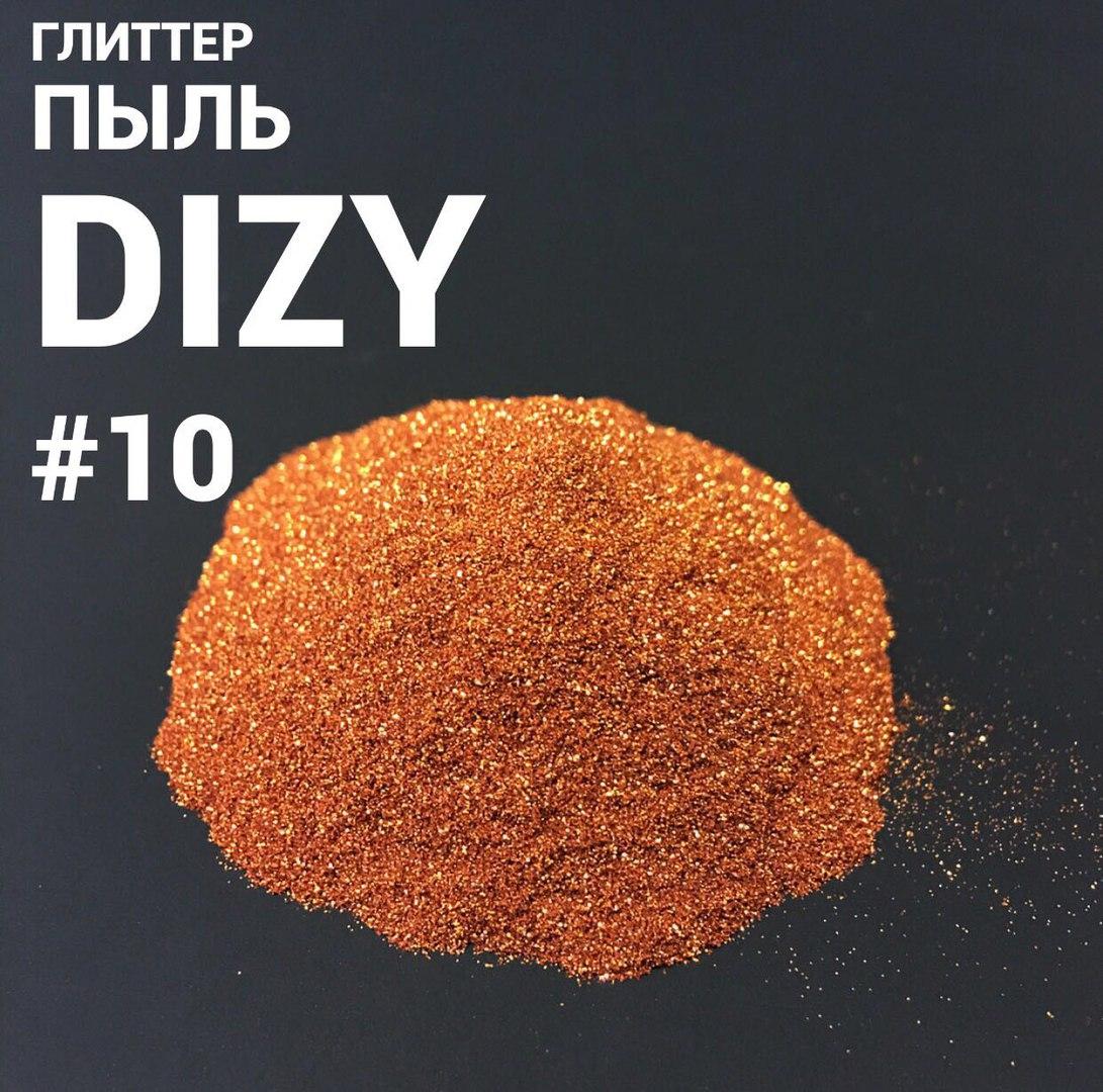 Глиттер DIZY Пыль №10 пакет 100гр
