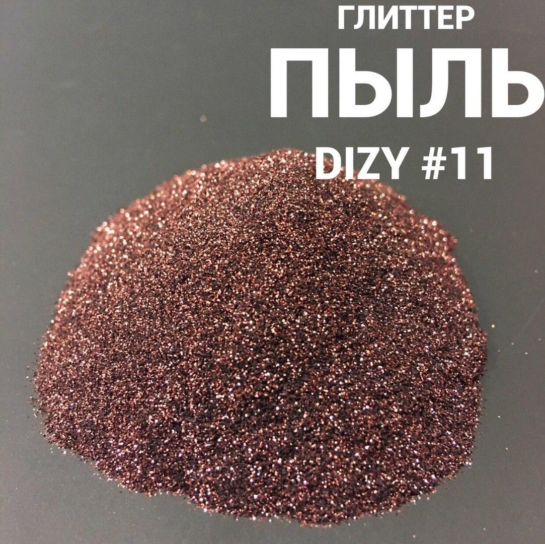 Глиттер DIZY Пыль №11 пакет 100гр