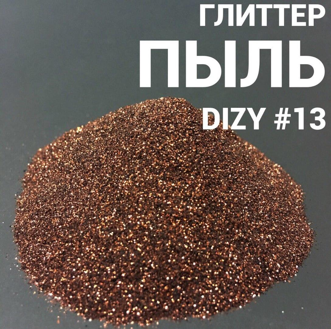 Глиттер DIZY Пыль №13 пакет 100гр