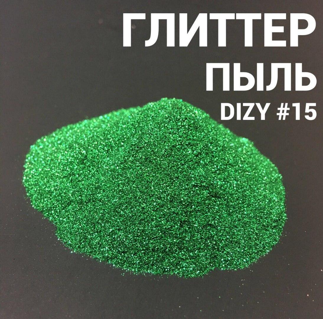 Глиттер DIZY Пыль №15 пакет 100гр