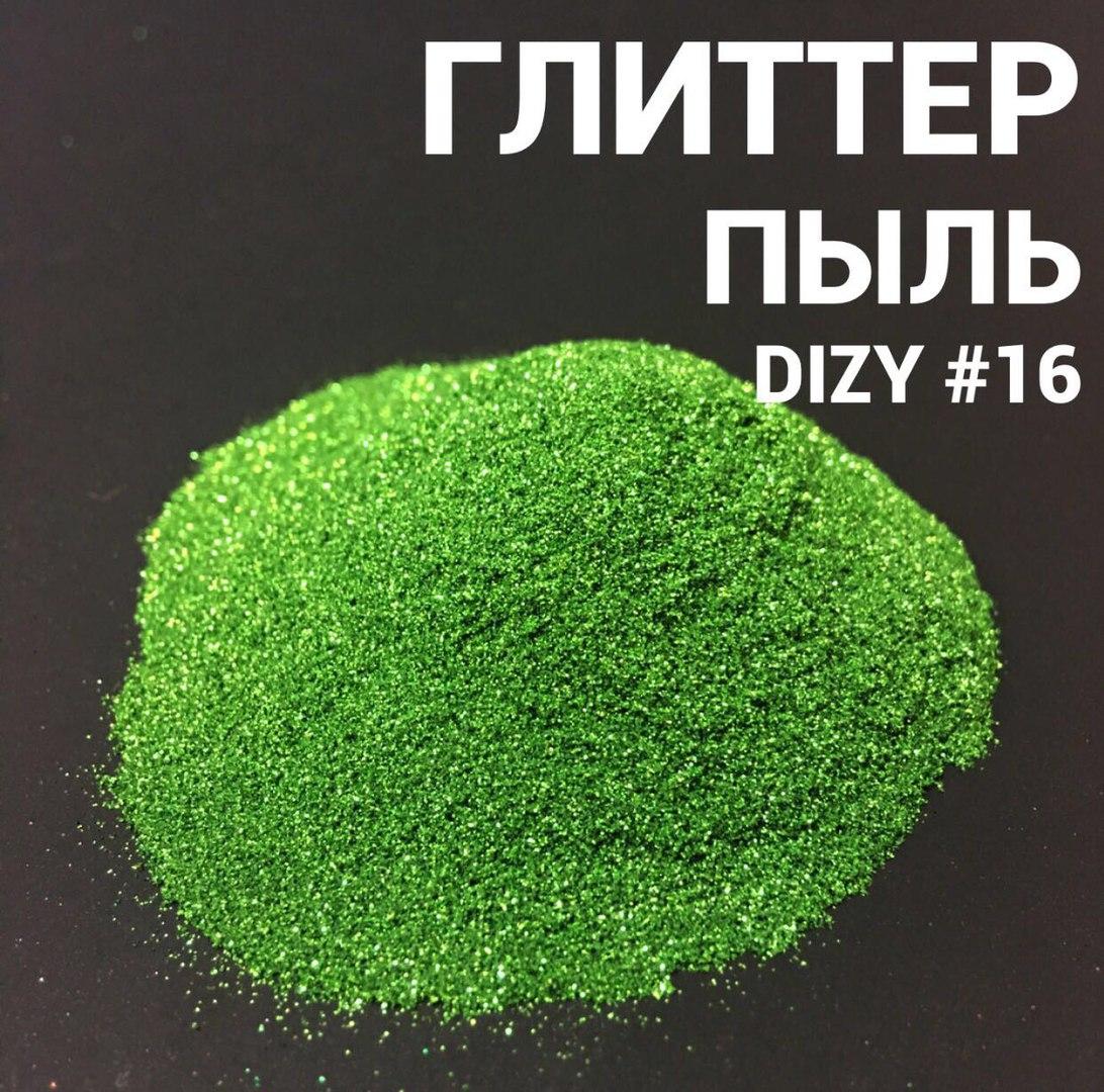 Глиттер DIZY Пыль №16 пакет 100гр