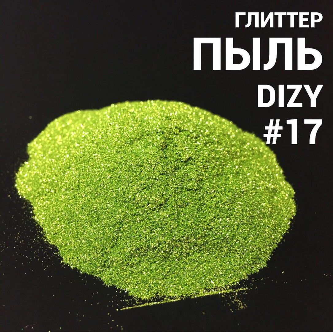 Глиттер DIZY Пыль №17 пакет 100гр