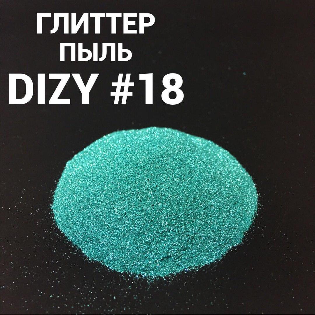Глиттер DIZY Пыль №18 пакет 100гр