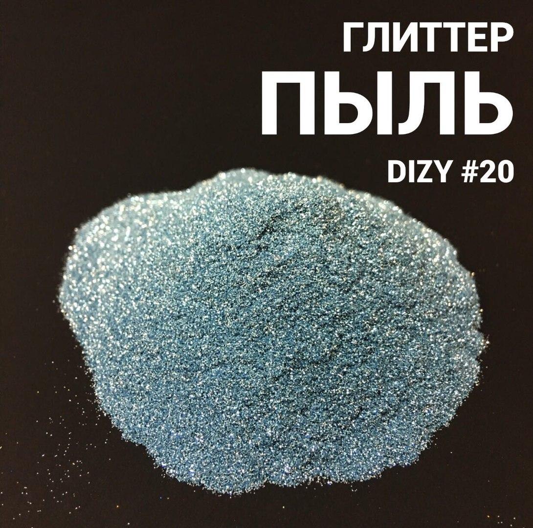 Глиттер DIZY Пыль №20 пакет 100гр