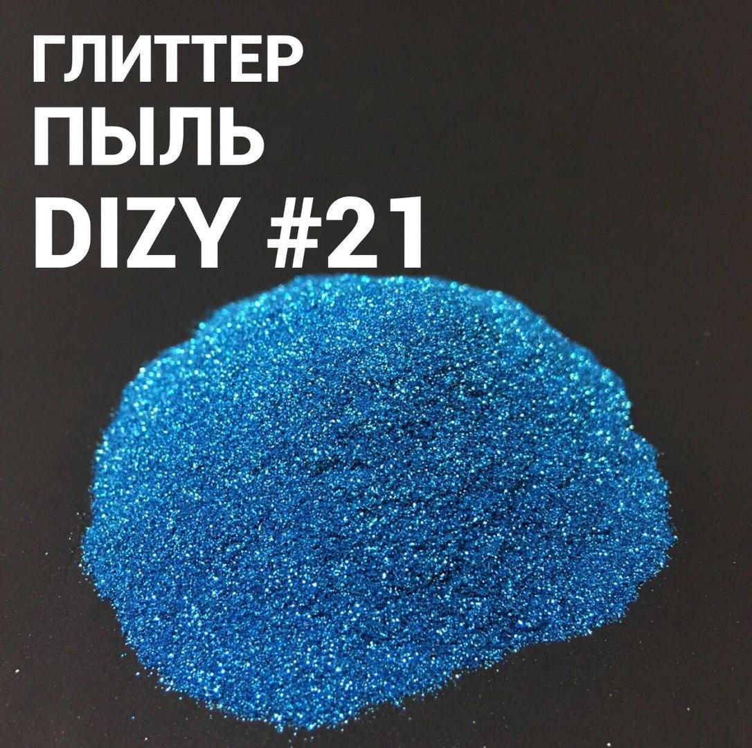 Глиттер DIZY Пыль №21 пакет 100гр