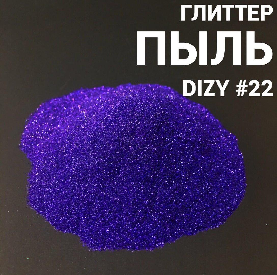 Глиттер DIZY Пыль №22 пакет 100гр