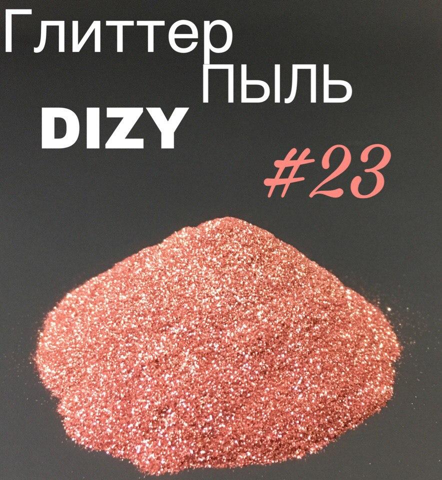 Глиттер DIZY Пыль №23 пакет 100гр