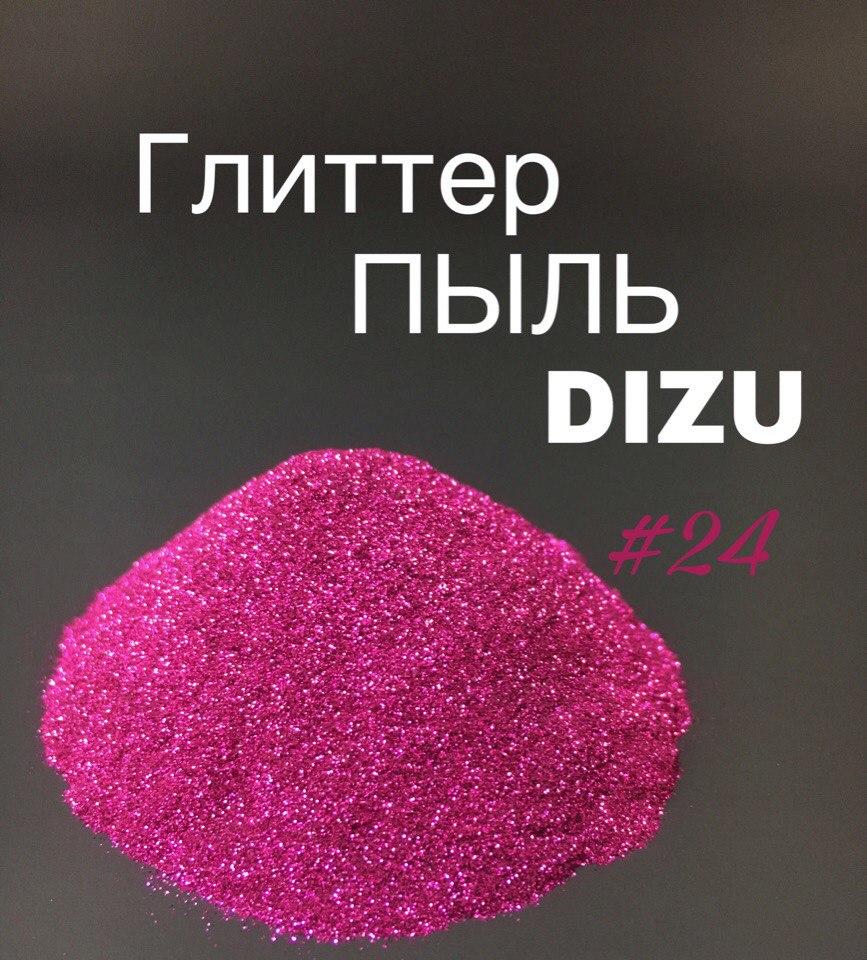Глиттер DIZY Пыль №24 пакет 100гр