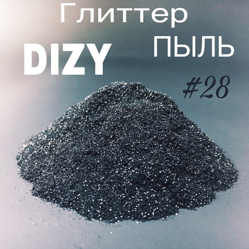 Глиттер DIZY Пыль №28 пакет 100гр