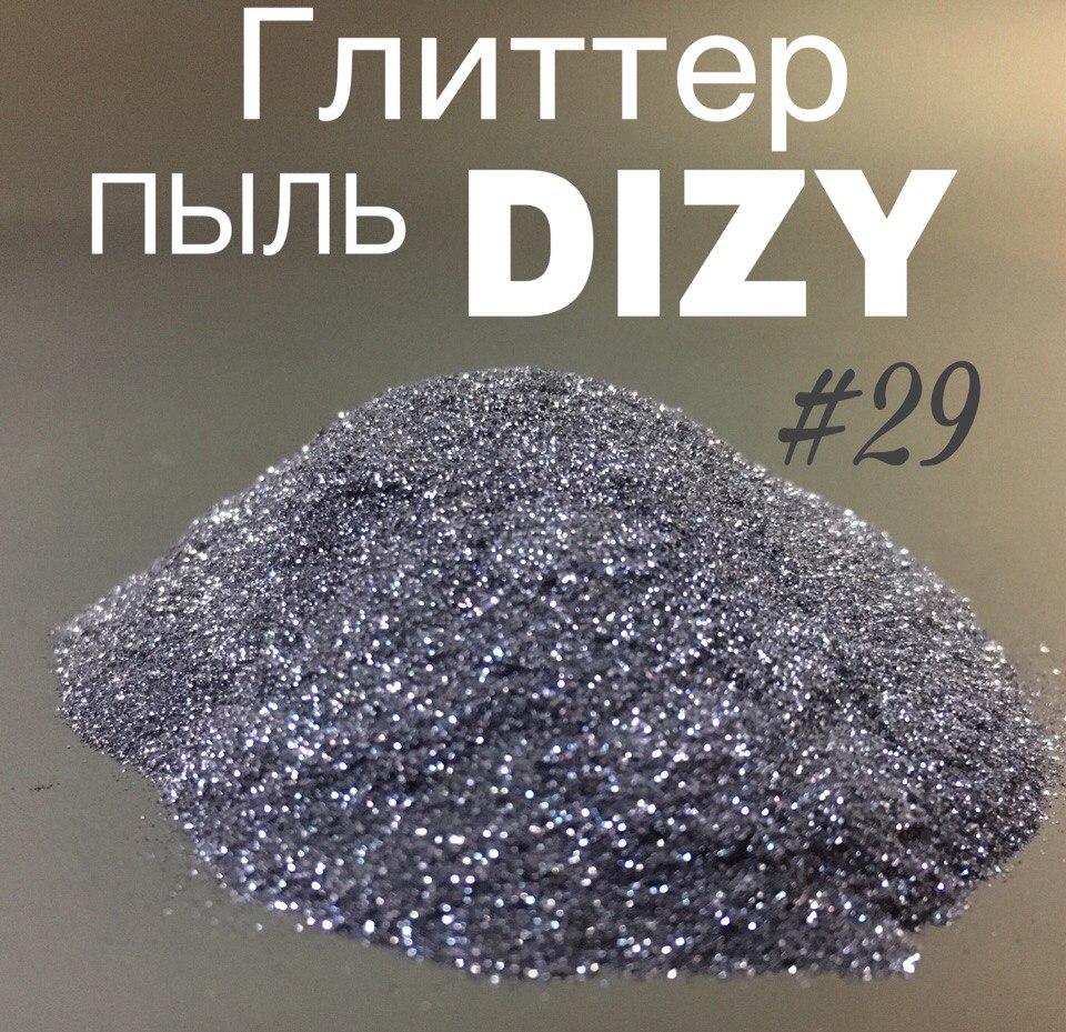 Глиттер DIZY Пыль №29 пакет 100гр
