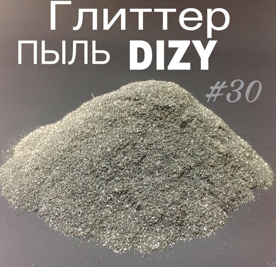 Глиттер DIZY Пыль №30 пакет 100гр