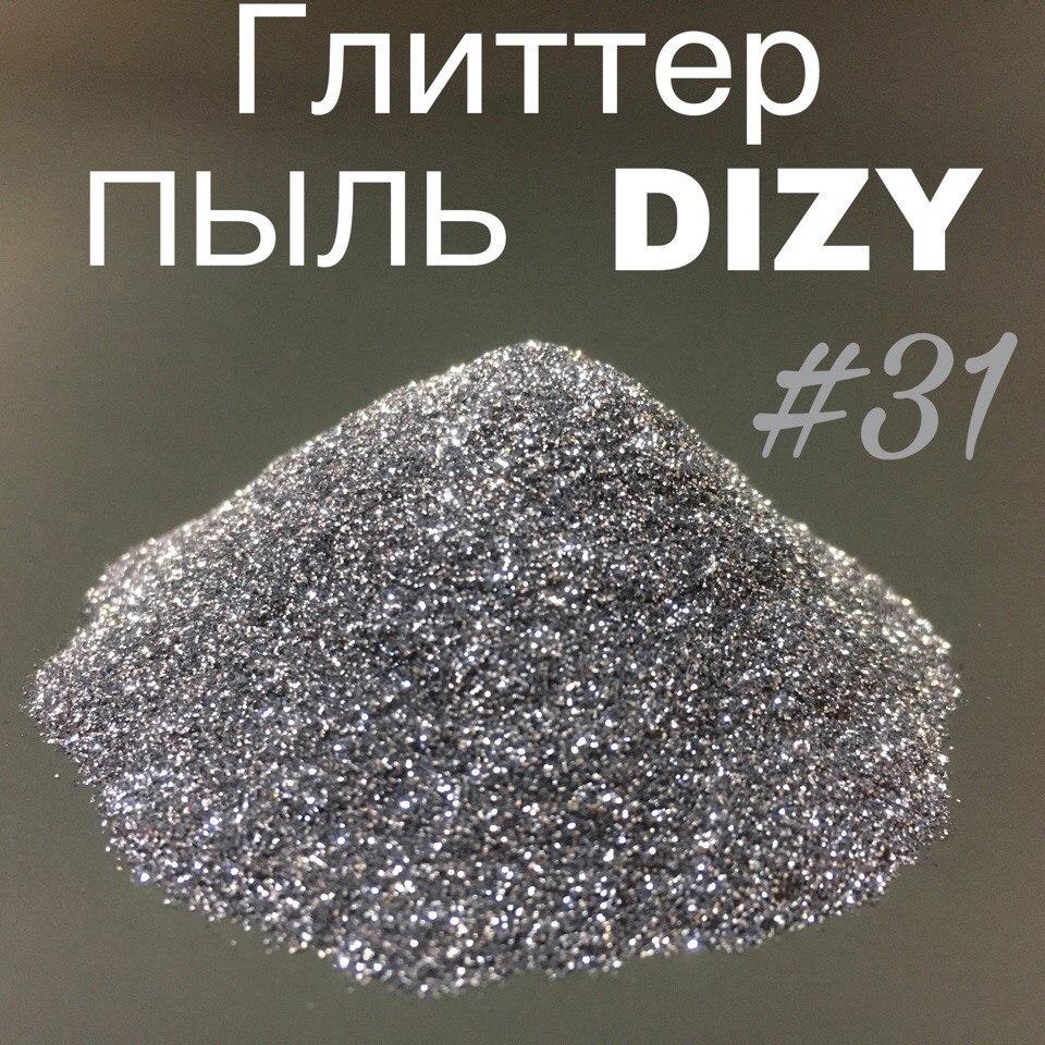 Глиттер DIZY Пыль №31 пакет 100гр