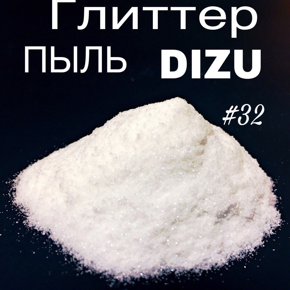 Глиттер DIZY Пыль №32 пакет 100гр