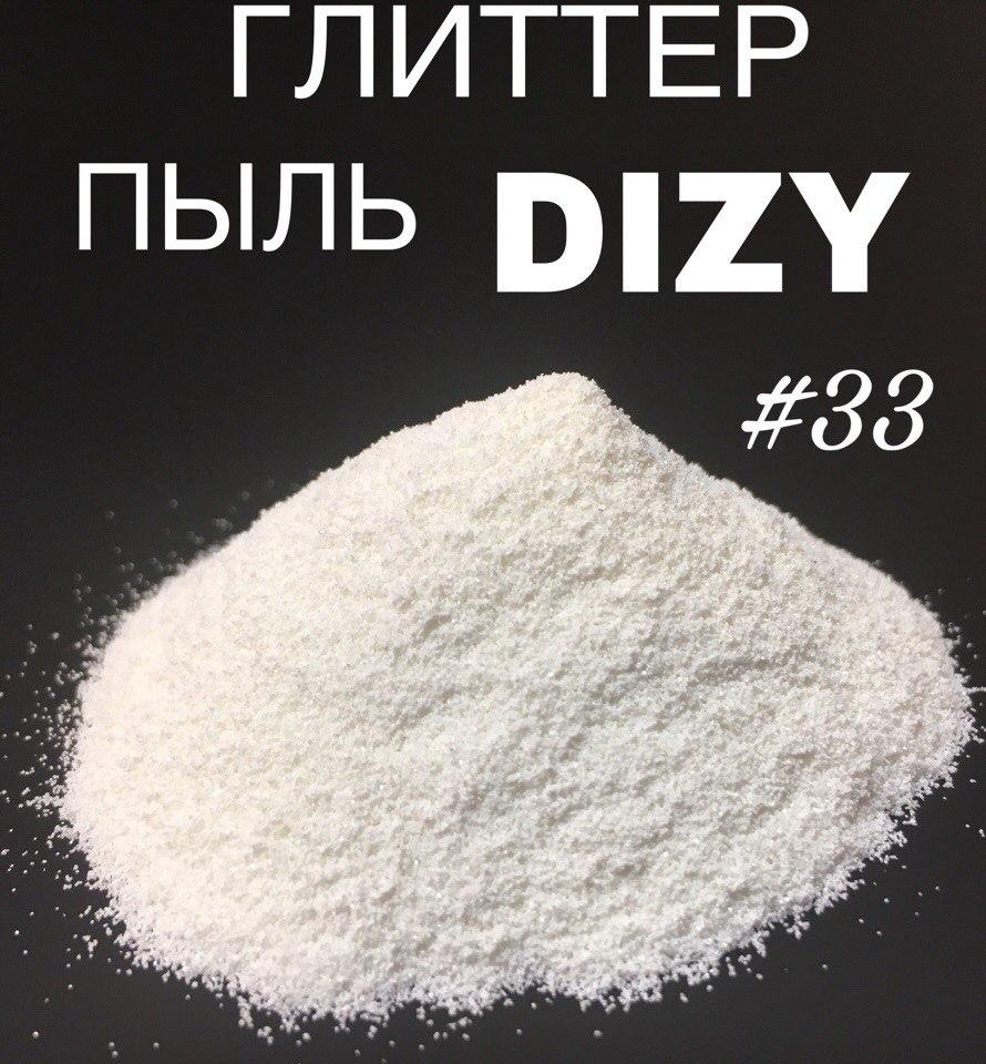Глиттер DIZY Пыль №33 пакет 100гр