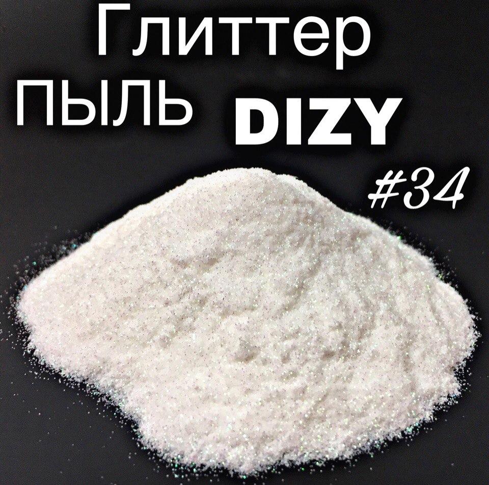 Глиттер DIZY Пыль №34 пакет 100гр