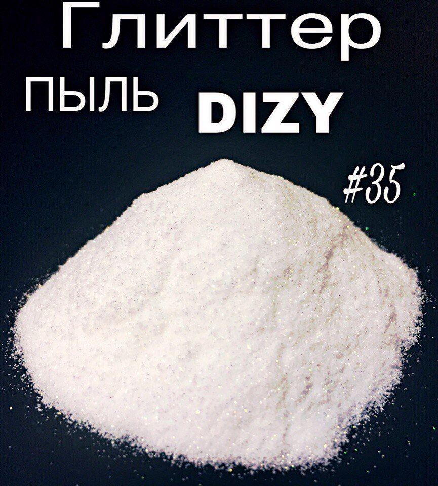 Глиттер DIZY Пыль №35 пакет 100гр