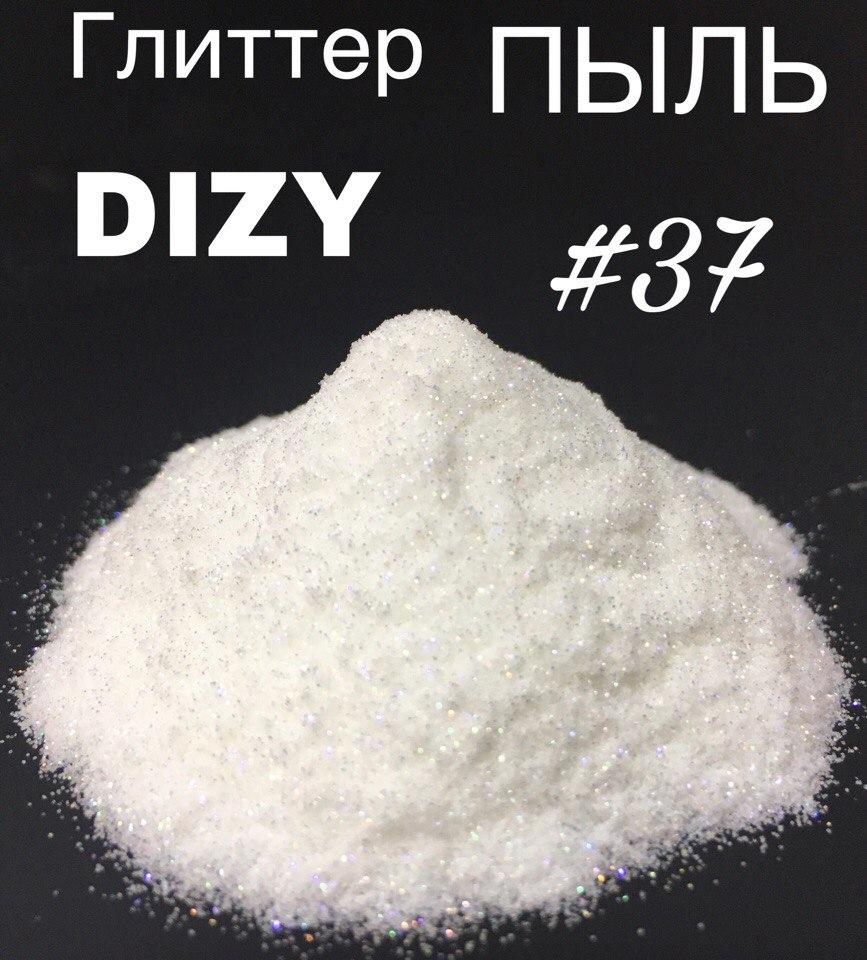 Глиттер DIZY Пыль №37 пакет 100гр