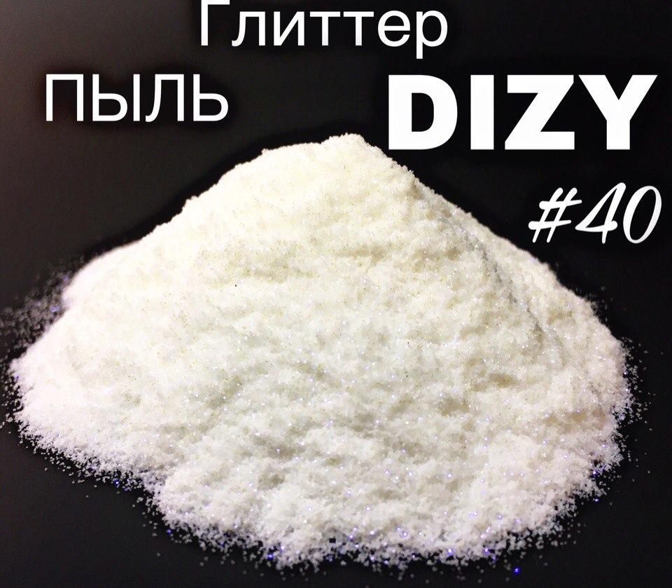 Глиттер DIZY Пыль №40 пакет 100гр