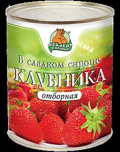 """Клубника в сладком сиропе """"Медведь любимый"""" ж/б 850мл"""