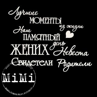 """Чипборд """"Памятный день - свадьба"""""""