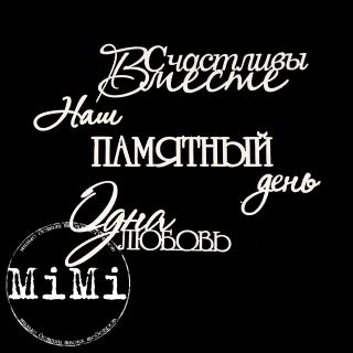 """Чипборд """"Наш памятный день"""""""