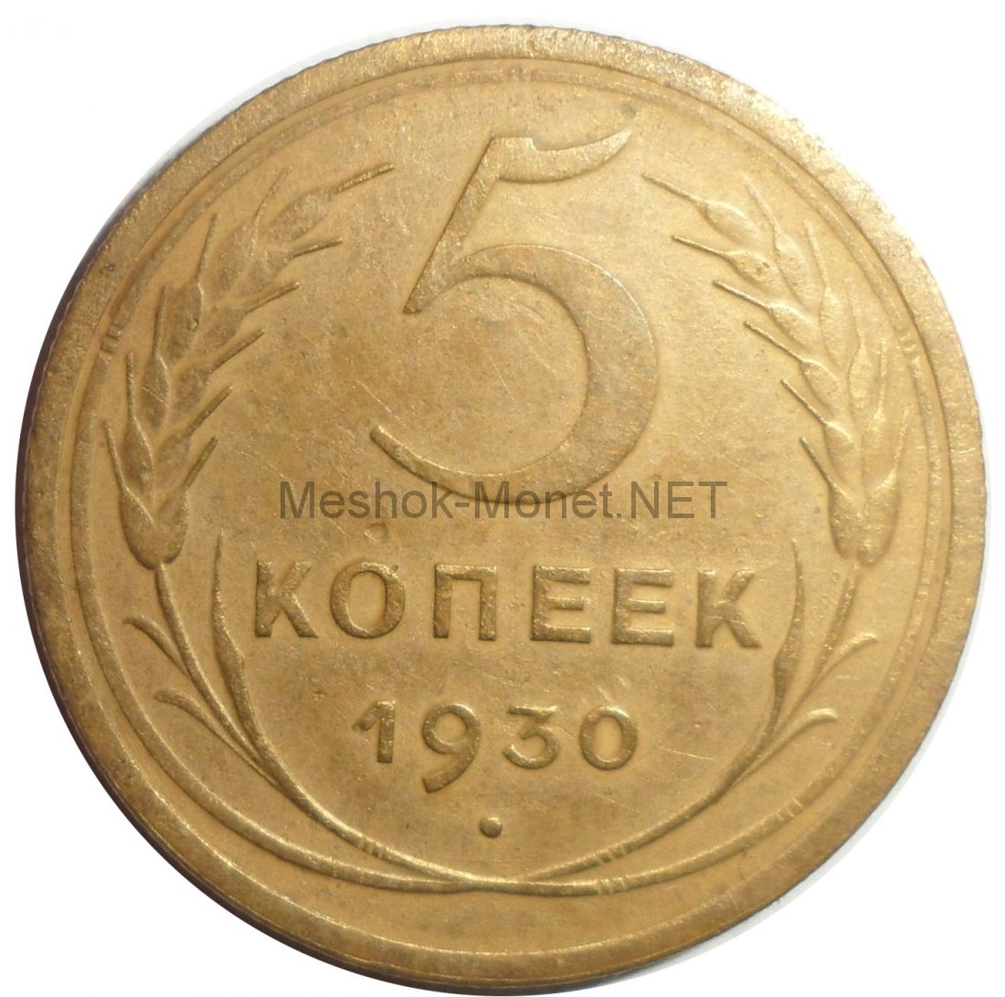 5 копеек 1930 года # 5