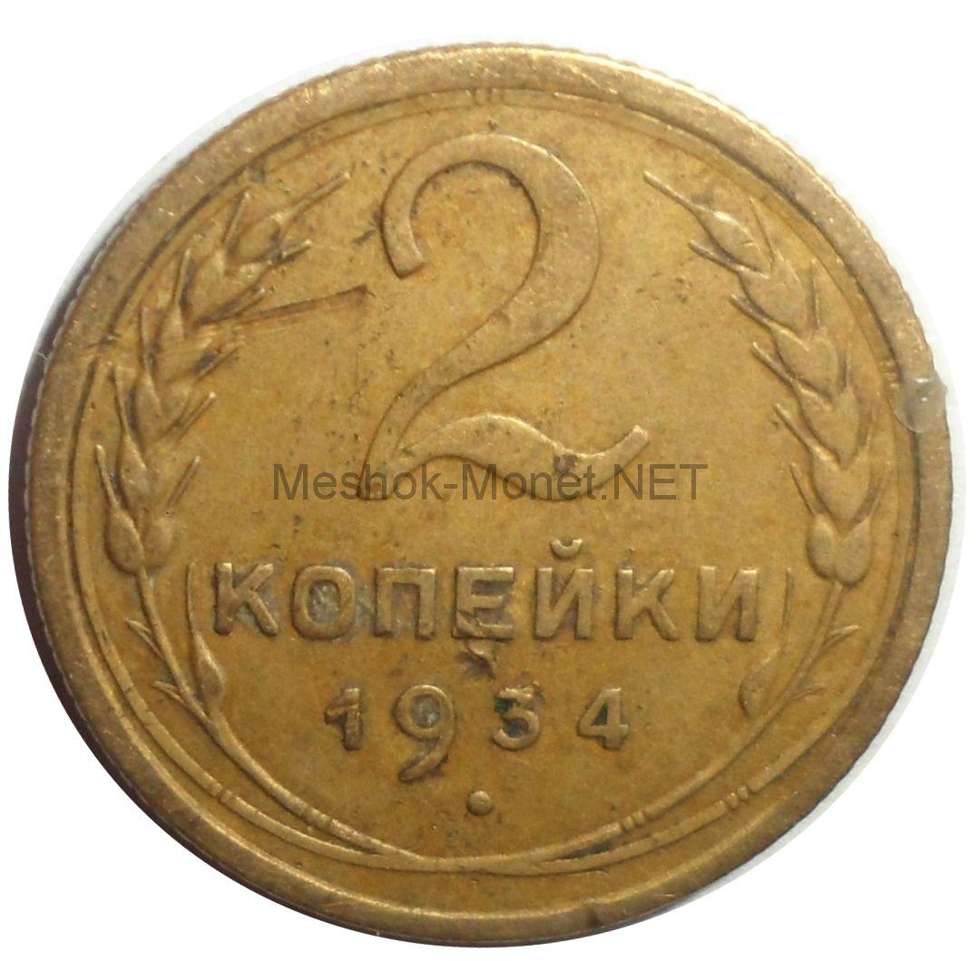 2 копейки 1934 года # 4