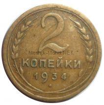 2 копейки 1934 года # 5