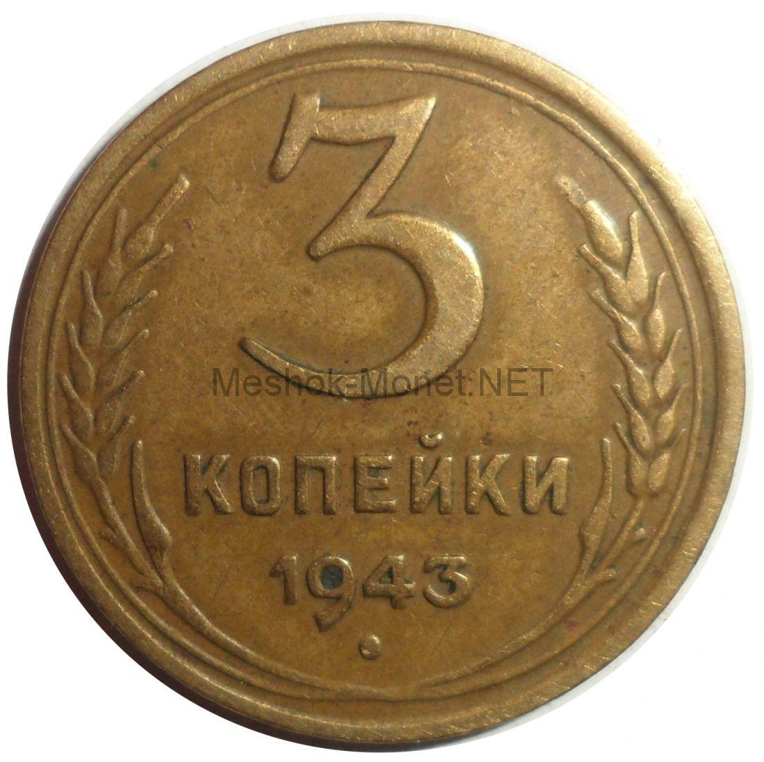 3 копейки 1943 года # 7