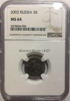 5 копеек 2003 года без знака монетного двора MS64