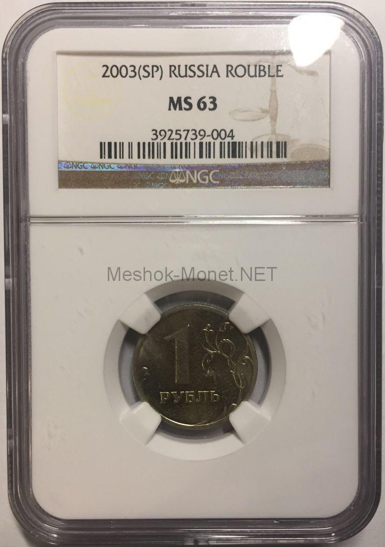 1 рубль 2003 год MS63