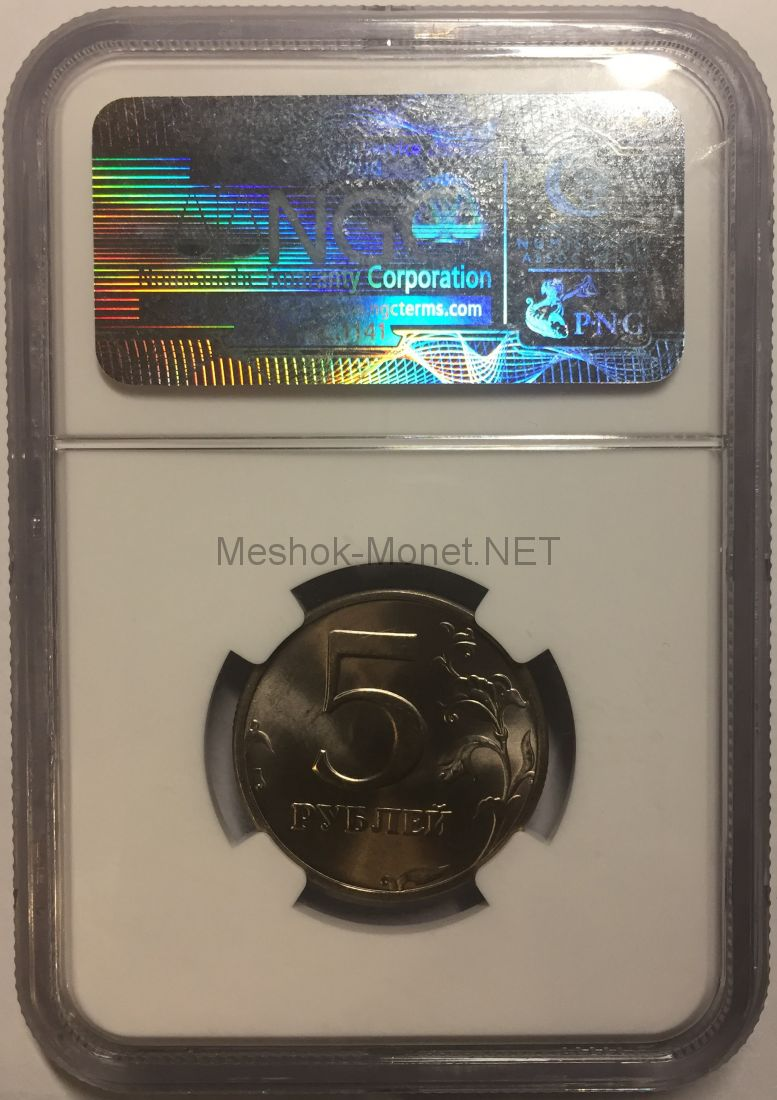 5 рублей 2003 год MS65